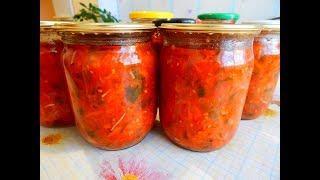 Заготовки на зиму. Как приготовить Вкуснейший Салат из помидоров Аджика рецепт консервации на зиму.