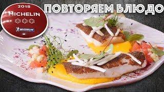Пытаюсь повторить блюдо из ресторана Мишлен. Жарю рыбу на хлебе.