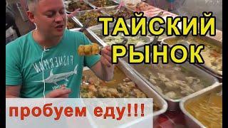 РЫНОК НА ПХУКЕТЕ! Морепродукты, рыба, фрукты, лягушки. ПРОБУЕМ ЕДУ НА РЫНКЕ!!!