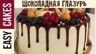 Шоколадная глазурь для торта Простые продукты и блестящий результат! Глазурь для шоколадных потёков