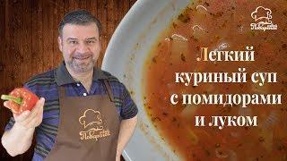 Готовим дома легкий томатный суп на курином бульоне