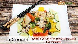 Корейская кухня: Жареные овощи и морепродукты в соусе Сэу Пальбоче