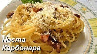 Спагетти алла Карбонара или Паста карбонара, итальянская кухня.