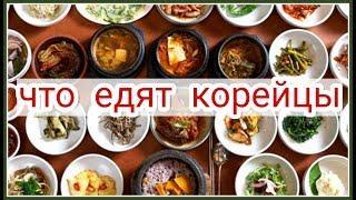 Корейская кухня. Милый ресторанчик. Влог;)