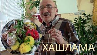 Праздничная ХАШЛАМА по-армянски
