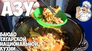 Азу в казане на мангале, национальное блюдо Татарской кухни