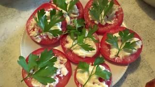 #закуска#рецепт#быстрыйрецепт Рецепт закуски с помидорами.Закуска за минуту
