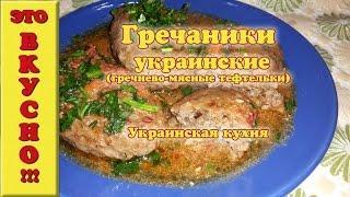 Гречаники украинские в мультиварке-скороварке/Украинская кухня/Grechanik Ukrainian