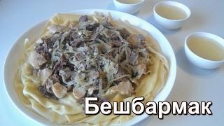 Бешбармак по-казахски из баранины. Ет асу. Настоящий бешбармак.(Beshbarmak Kazakh lamb.)