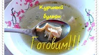 Готовим Куриный бульон/Незаменим при простуде