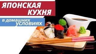 Японская кухня в домашних условиях