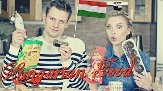 Пробуем Венгерскую Еду! Trying Hungarian food