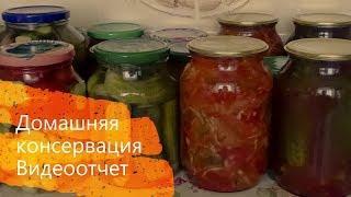 Заготовки впрок / Консервация в банках / Видеоотчет