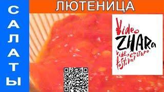 Лютеница болгарская кухня | салаты