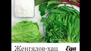 Женгялов-хац — армянская лепешка. Рецепт