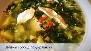 ЗЕЛЕНЫЙ БОРЩ СО СВЕЖИМИ ЩАВЕЛЕМ И ШПИНАТОМ /Национальная еда. Украинская кухня