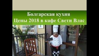 Болгарская кухня| Цены и блюда в кафе Святой Влас 2018