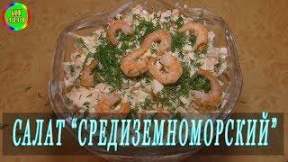 Салат Средиземноморский с морепродуктами.Рецепты салатов.