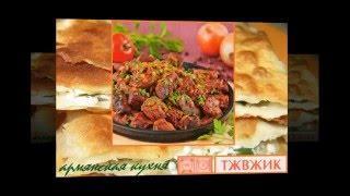 Армянская кухня. Тжвжик