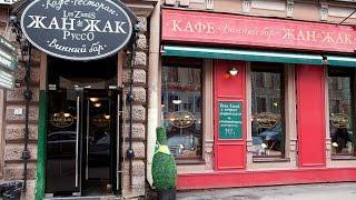 Куда сходить в Москве: Изысканная французская кухня от Сергея Леонова в Жан-Жак.