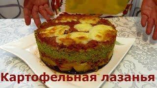 Немецкая кухня .Картофельная лазанья/kartoffel-lasagne