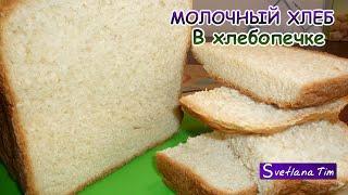 Молочный ХЛЕБ. ДОМАШНИЙ ХЛЕБ В Хлебопечке.