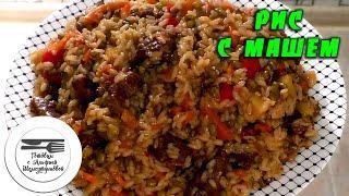 Рис с машем. Каша рисовая с мясом. Машкичири. Узбекская кухня рецепты. Рис с машем рецепт. Каша