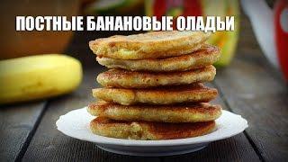 Постные банановые оладьи — видео рецепт