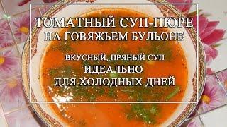 Томатный суп-пюре на говяжьем бульоне ГАСПАЧО- ВКУСНОТА!