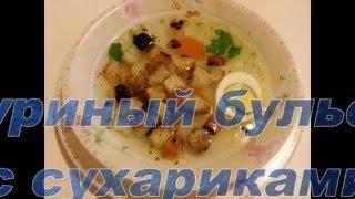 Куриный бульон с сухариками и яйцом.