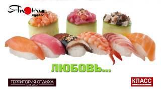 """Японская кухня в кафе """"Территория Отдыха"""""""