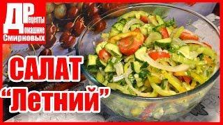 """Салат """"Летний"""" витаминный взрыв! Вкусный и полезный овощной салат."""