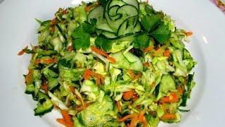 Вкусно - #САЛАТ из Капусты и Огурцов Легкий Овощной САЛАТ #Рецепт