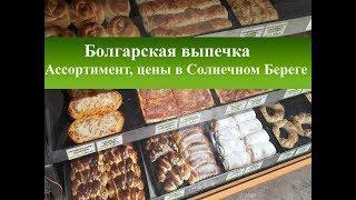 Болгарская выпечка|Что попробовать в Болгарии|Блюда из теста