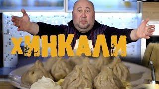 Хинкали. Как правильно сделать? Рецепт грузинской кухни