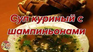 Суп куриный с шампиньонами. Просто, вкусно, недорого.
