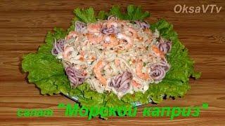"салат с морепродуктами "" Морской каприз"". Salad with Seafood ""Sea whim."""