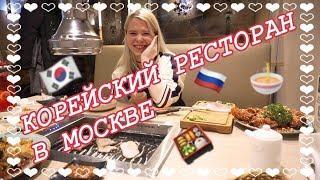 КОРЕЙСКАЯ КУХНЯ| КОРЕЙСКИЙ РЕСТОРАН В МОСКВЕ!!!!| VLOG