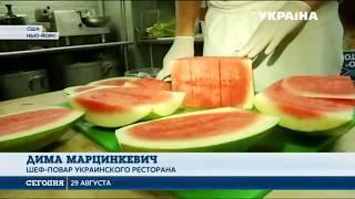 В чём секрет успеха украинской кухни в Америке?