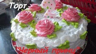 """Торт """"Черный принц"""" Торт на кефире Универсальное тесто для тортов, пирожных и кексов)))"""