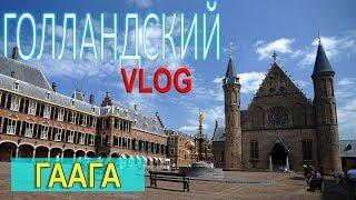 Советы туристам в Голландии  Пешком по Гааге. Северное море.