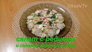 Салат с редисом и соленой красной рыбой. Salad with radish and salted red fish.