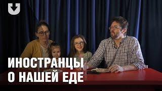 Иностранцы пробуют белорусскую еду