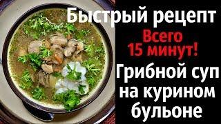 БЫСТРО! / Грибной суп на курином бульоне / Быстрый рецепт