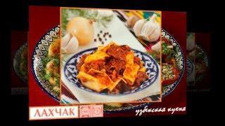 Узбекская кухня. Лахчак