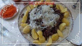 Легко и просто Бешбармак национальное казахское блюдо