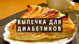 Полезная и вкусная выпечка для диабетиков. Диабетические сладости торт, блины, пирог и рулет