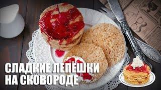 Сладкие лепёшки на сковороде — видео рецепт