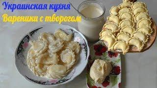 Настоящие украинские вареники | Украинская кухня