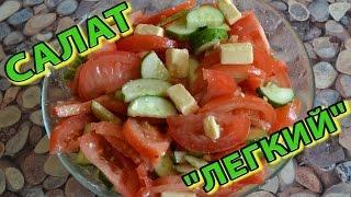Овощной салат «ЛЕГКИЙ». Легкий овощной салат из помидоров, огурцов и плавленого сыра. ПРОСТО!